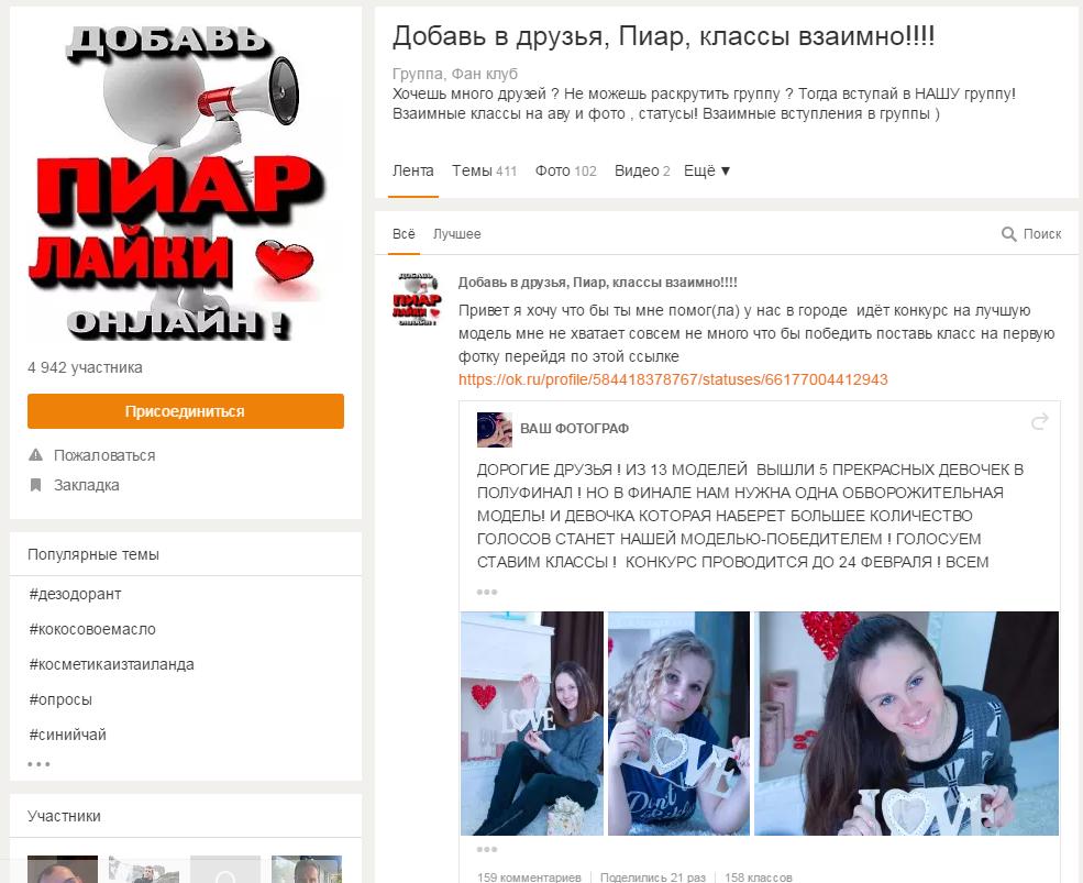 2 - Вся правда о заработке в социальной сети Одноклассники: 10 рабочих способов