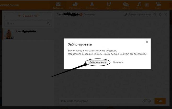 Как заблокировать надоедливого пользователя в одноклассниках