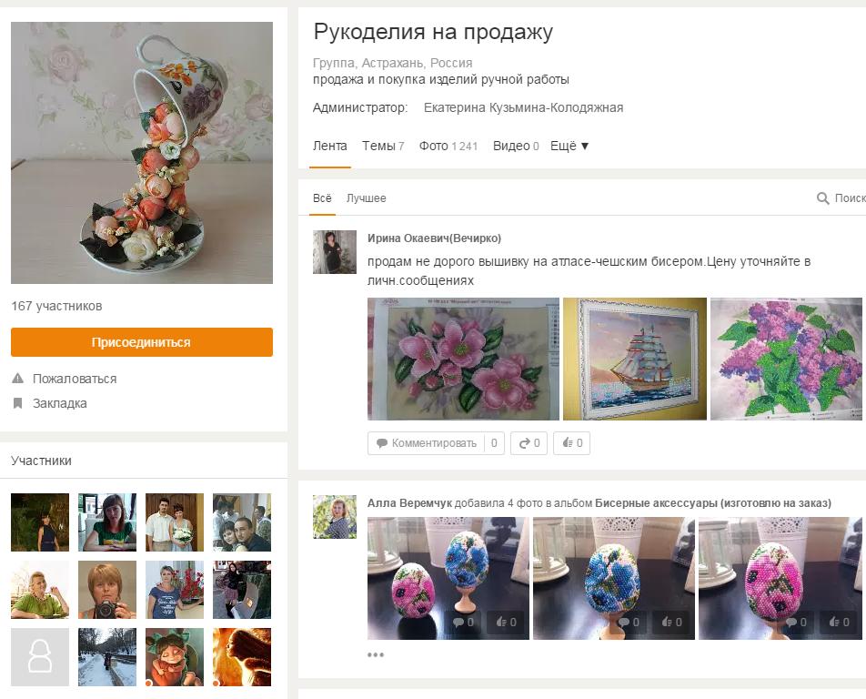 7 - Вся правда о заработке в социальной сети Одноклассники: 10 рабочих способов