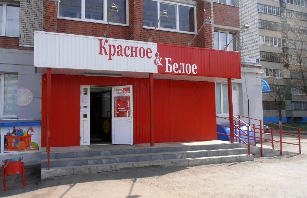 foto.cheb .ru 119531 1024x663 - Как открыть франшизу алкомаркета «Красное & белое»?
