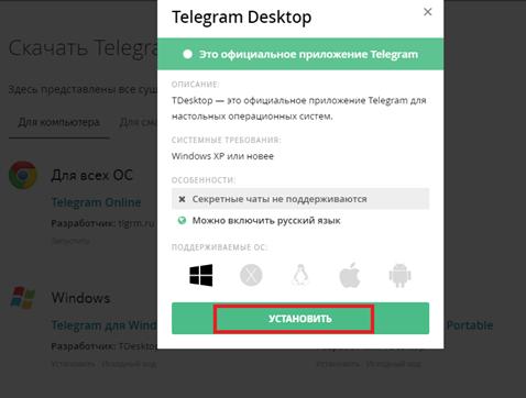 media 20170925 - Как установить Телеграм на компьютер