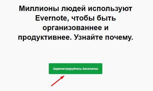 evernote - Структура сайта: 26 вещей, которые надо знать до начала разработки сайта