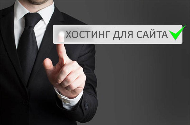 hosting dlya sajta - Бесплатный хостинг для вашего сайта с поддержкой PHP и Mysql