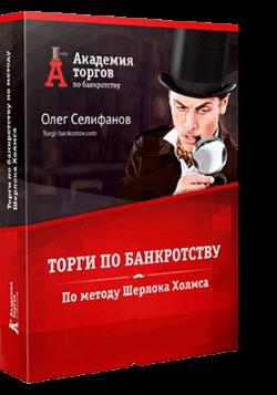 Заработок на торгах по банкротству по методу Шерлока Холмса