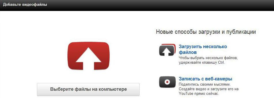 03 2 1 - Как добавить видео на YouTube с диска или напрямую с вебкамеры?