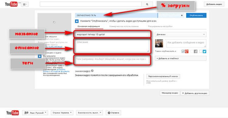 04 1 - Как добавить видео на YouTube с диска или напрямую с вебкамеры?