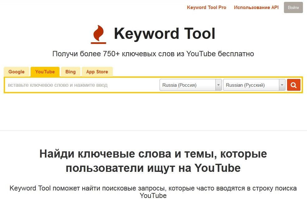 1 3 - Как подобрать ключевики для видео - YouTube Keyword Tool