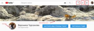 122 300x99 - Как сделать красивое графическое оформление канала на YouTube?