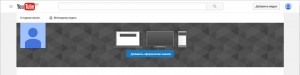 Как сделать баннер для YouTube-канала?
