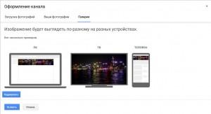 3 1 300x163 - Как сделать баннер для YouTube-канала?
