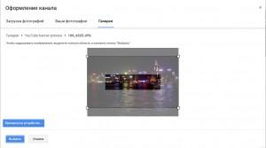 4 1 300x167 - Как сделать баннер для YouTube-канала?