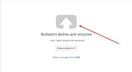 fajl dlya zagruzki - 3 шага, как выложить видео на Ютуб