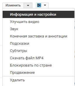 informaciya i nastrojki - 3 шага, как выложить видео на Ютуб