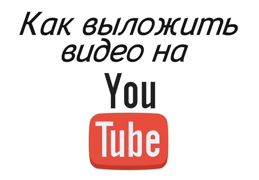 kak vylozhit video na yutub - 3 шага, как выложить видео на Ютуб