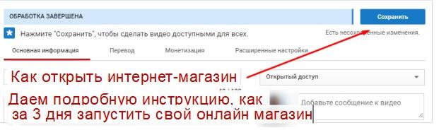 obrabotka video zavershenie - 3 шага, как выложить видео на Ютуб