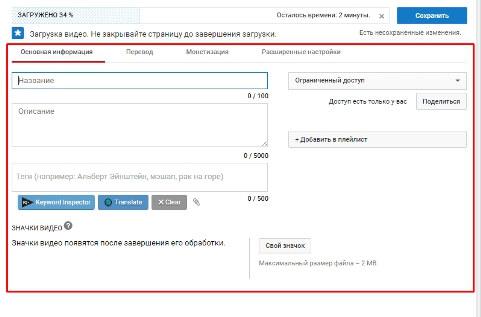 oformlenie kanala - 3 шага, как выложить видео на Ютуб