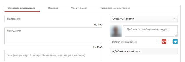 osnovnaya informaciya - 3 шага, как выложить видео на Ютуб