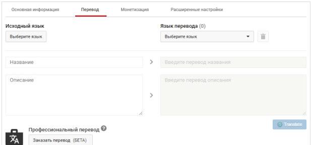 perevod yazyka na kanale - 3 шага, как выложить видео на Ютуб