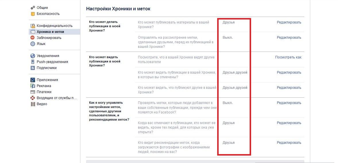 """""""Хроника в Facebook"""" - Как настроить работу хроники?"""