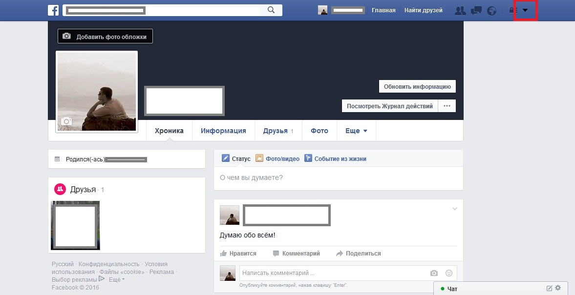 1 3 - Как удалить друга в Facebook