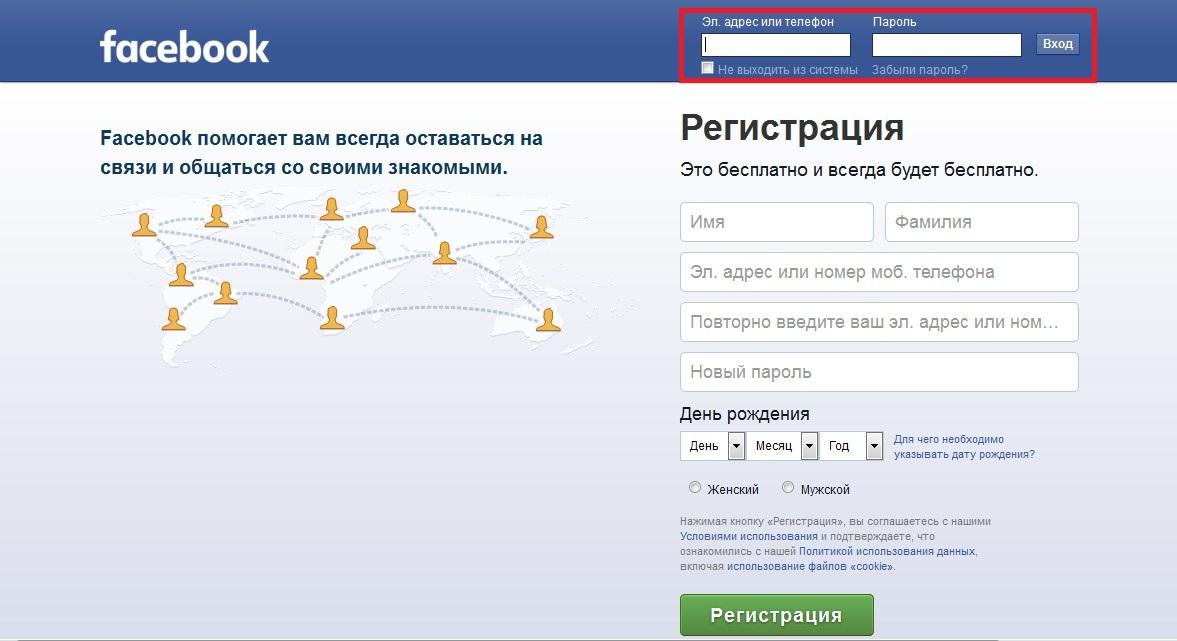 11111 - Как искать людей в Фейсбук - инструкция в картинках