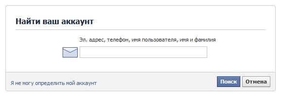 Найти аккаунт на фейсбук