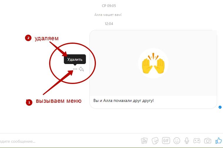 Как в фейсбук удалить сообщение