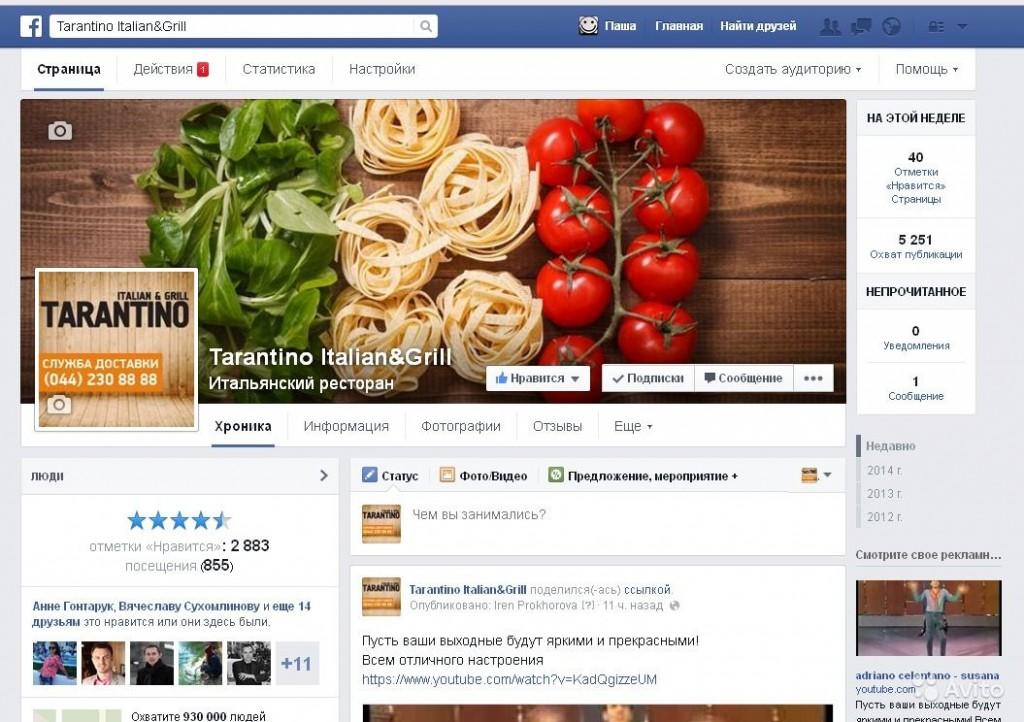 1779437576 1024x722 - Как пользоваться социальной сетью Facebook?