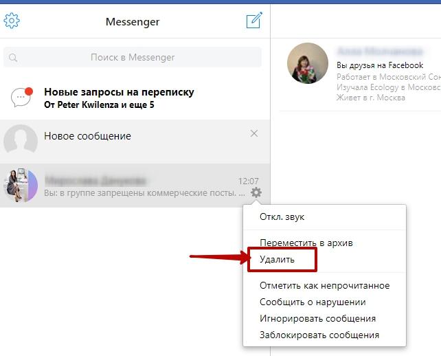 17c88aa8dc - Как в фейсбук удалить сообщение