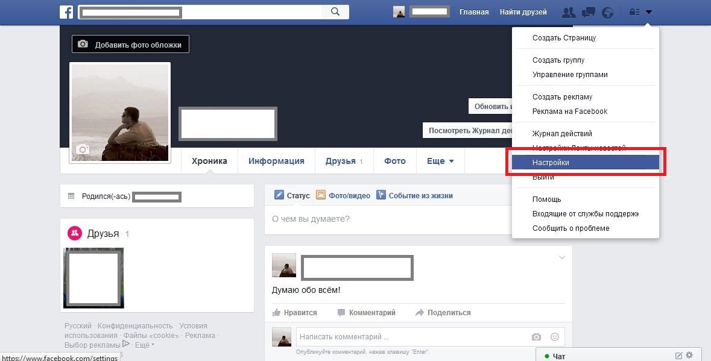 2 3 - Как удалить друга в Facebook