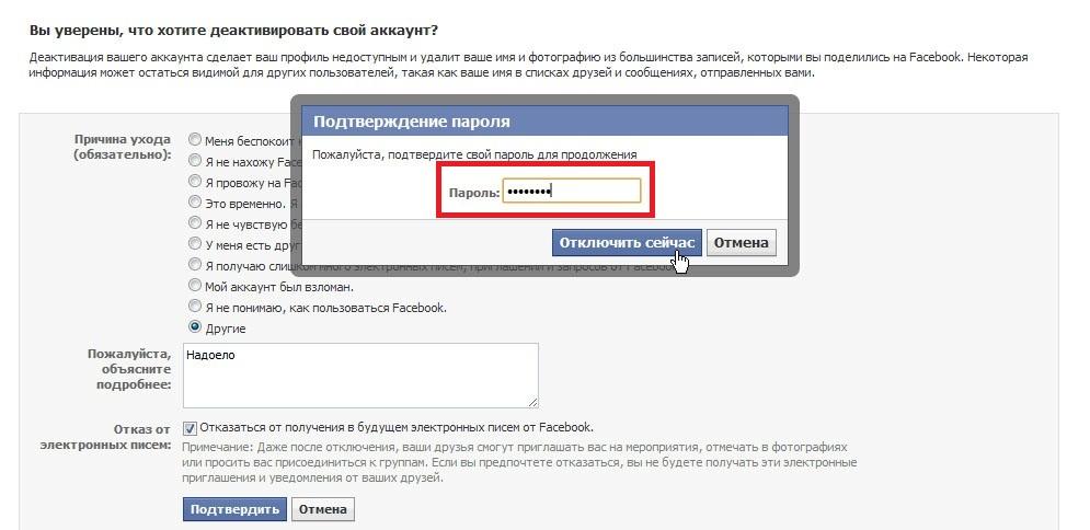 212 - Как удалить друга в Facebook