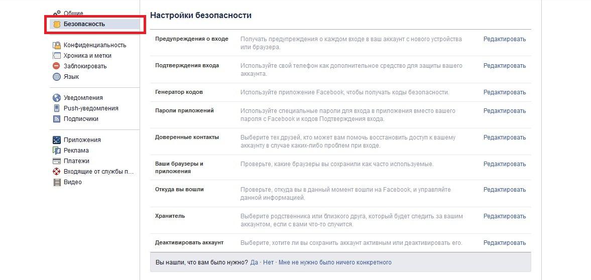 3 2 - Как удалить друга в Facebook