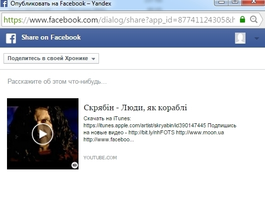 3 3 - Как в Facebook добавить видео