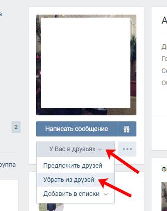 3 4 - Как быстро удалить друзей ВКонтакте?