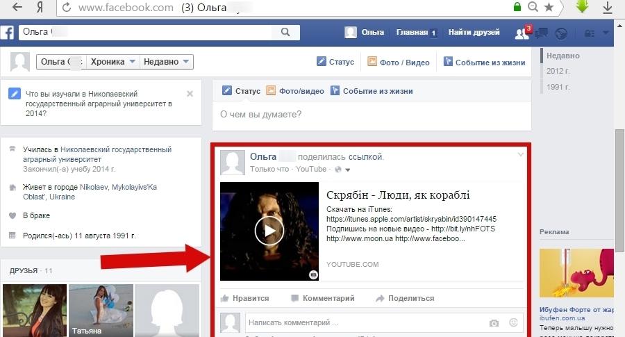 4 3 - Как в Facebook добавить видео