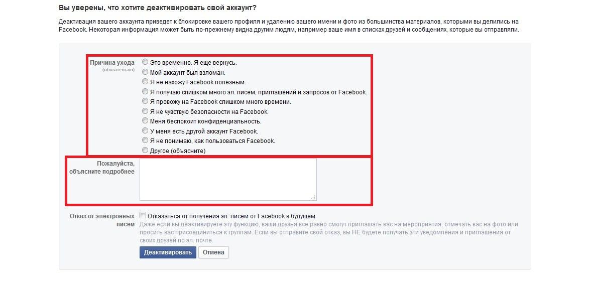 5 1 - Как удалить друга в Facebook