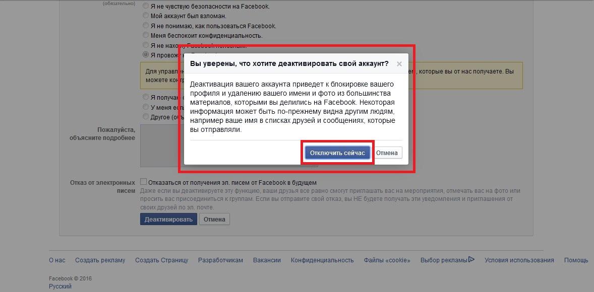 6 1 - Как удалить друга в Facebook