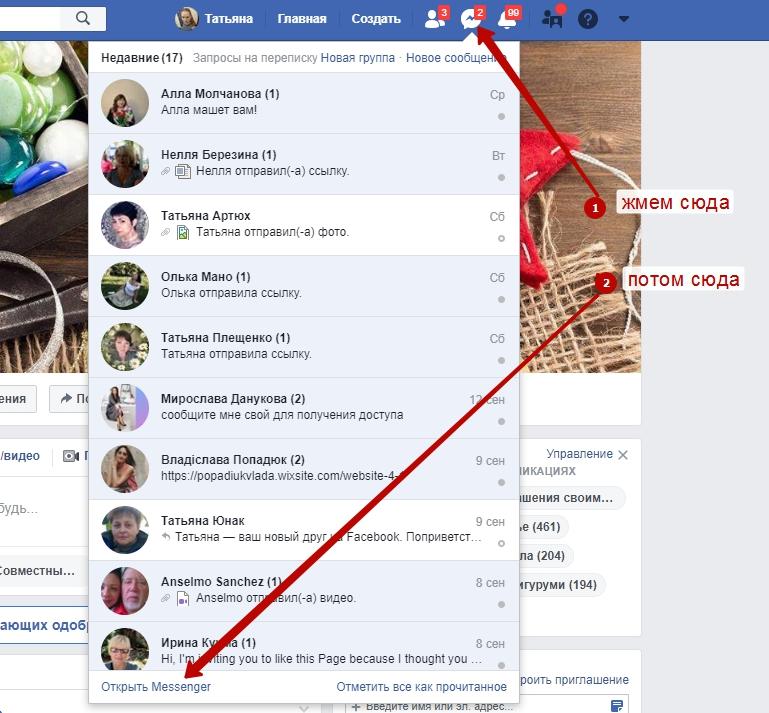 9c042dd14a - Как в фейсбук удалить сообщение