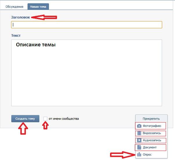 E1bH2s3892Q - 2 способа создать опрос в группе ВКонтакте