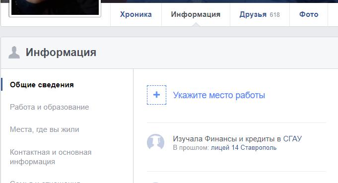 KDIXSVGOhPVEi7 - Как оформить свою страницу на Facebook?