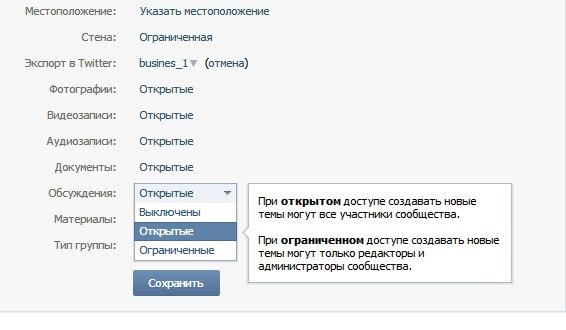 M4UV4NZF6WU - 2 способа создать опрос в группе ВКонтакте