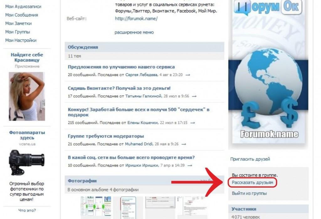 MxbnErdeXpI 1024x698 - Чем отличается группа от паблика ВКонтакте?