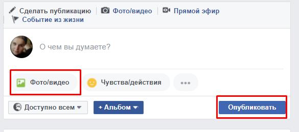 OczHher - Как оформить свою страницу на Facebook?