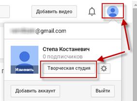 QatCh croper ru - Как посмотреть статистику своего YouTube-канала