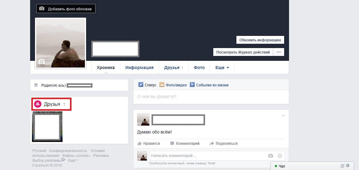 Screenshot 1 3 - Как удалить друга в Facebook