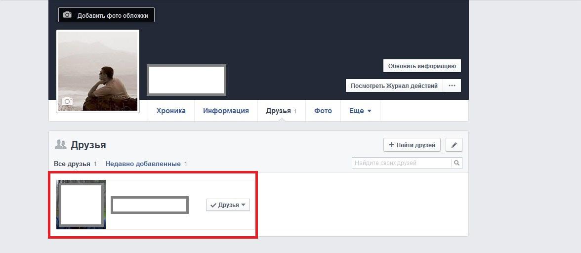 Screenshot 2 3 - Как удалить друга в Facebook