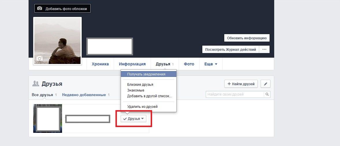 Screenshot 3 3 - Как удалить друга в Facebook