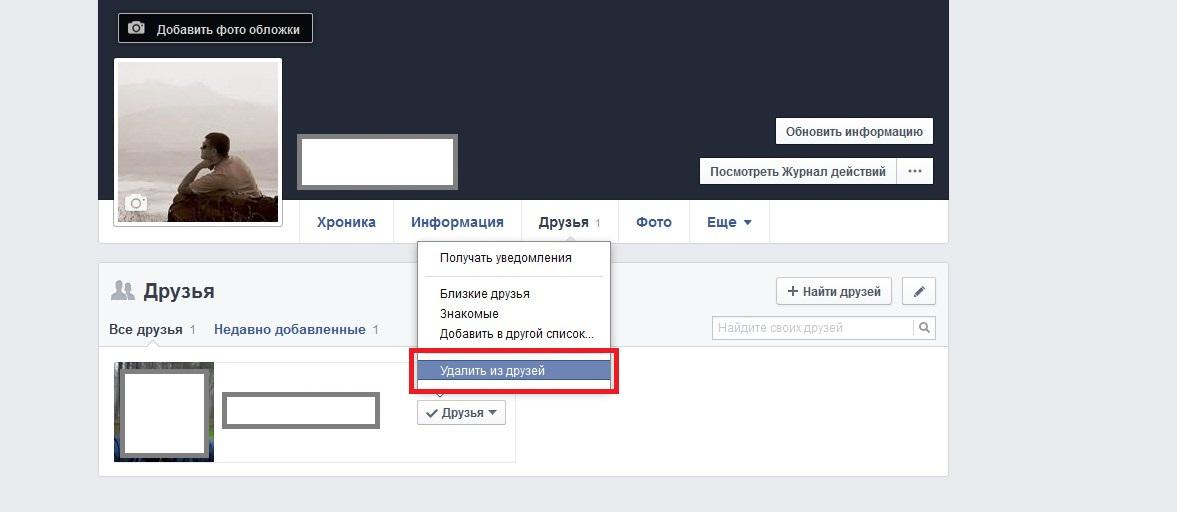 Screenshot 4 3 - Как удалить друга в Facebook