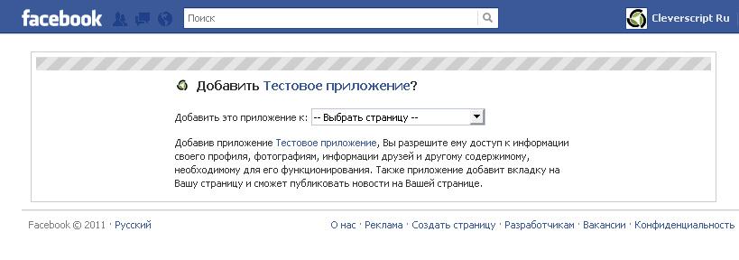 add - Как создать интернет-магазин в Фейсбук