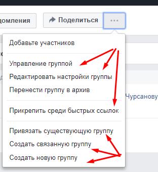 add - Как создать и правильно оформить группу в Facebook